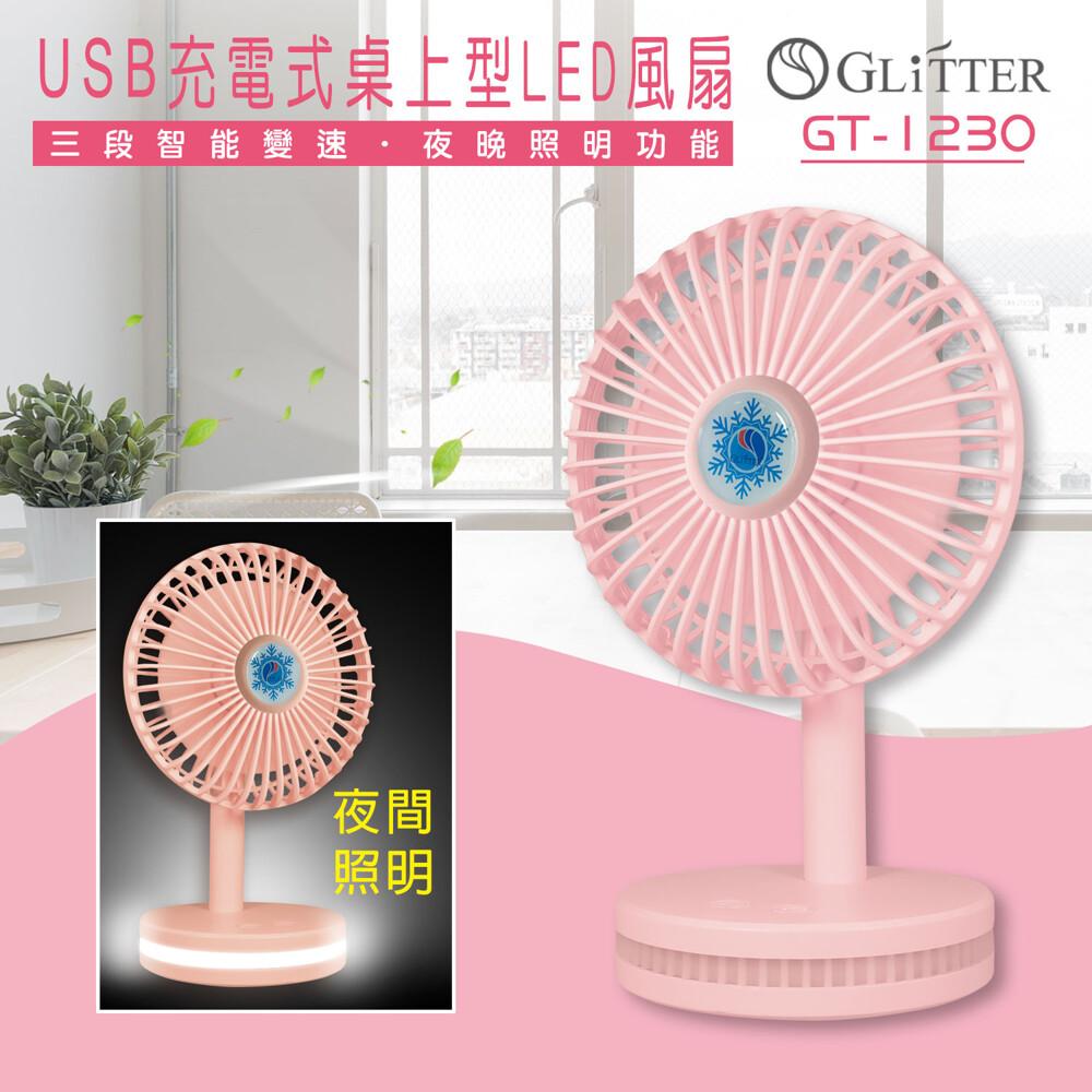 glitter 宇堂科技桌上型led風扇