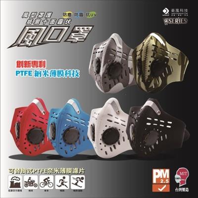 衛風-風系列騎士口罩 W-SERIES MASK(夾鏈袋包裝) (7.9折)