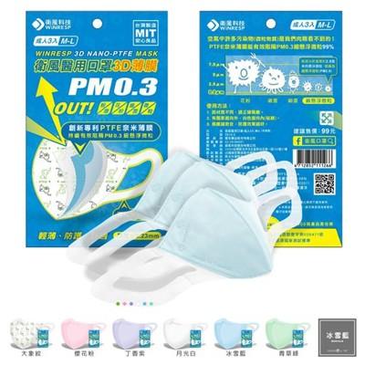 衛風PM0.3 3D奈米薄膜科技口罩(冰雪藍-10入/組) (9.8折)