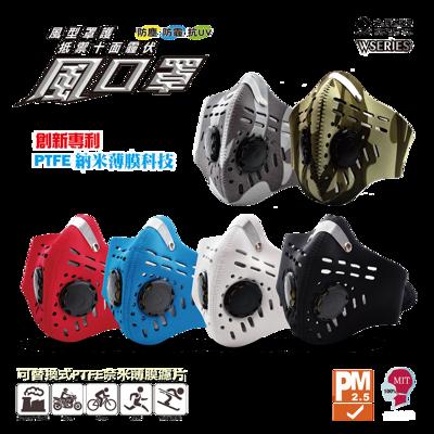 WiNRESP 衛風-風口罩 (環保夾鏈包裝 )+罩威一盒5入 ⭐️ (超值組合價)⭐️ (5.7折)