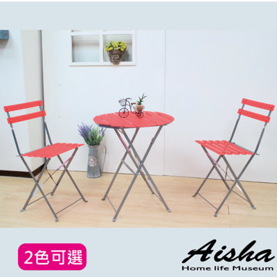收納桌椅 戶外 咖啡桌椅1桌2椅 A-109 (8.3折)