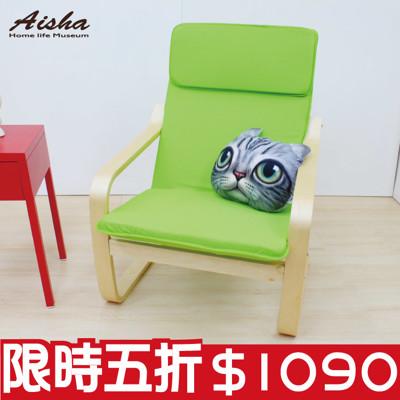 躺椅 搖椅 休閒椅 DIY商品 / 螢光綠 R4 (5折)