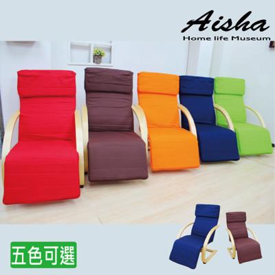 躺椅 搖椅 休閒椅DIY商品 (五色) R5 (6折)