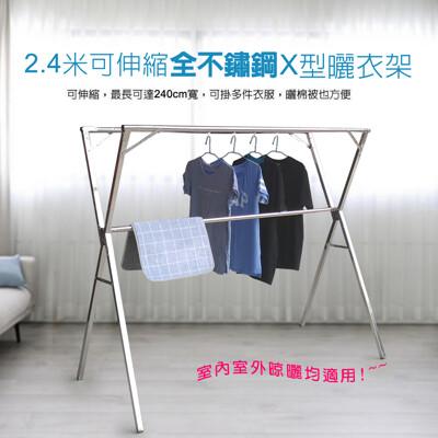 2.4米可伸縮不鏽鋼X型曬衣架 (4.2折)