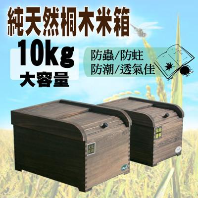 桐木實木米箱~日式米缸~驅蟲除濕防潮~美觀大方~10kg裝 (5折)