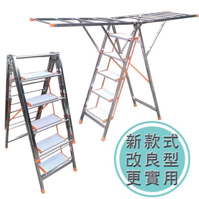 新款多功能不鏽鋼五層折疊曬衣梯 (5.7折)