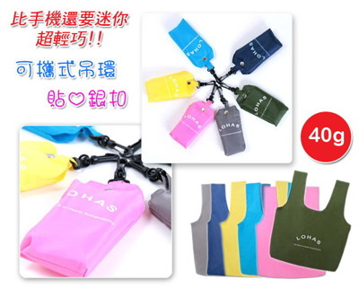 LOHAS 折疊式輕巧環保購物袋 (2.4折)