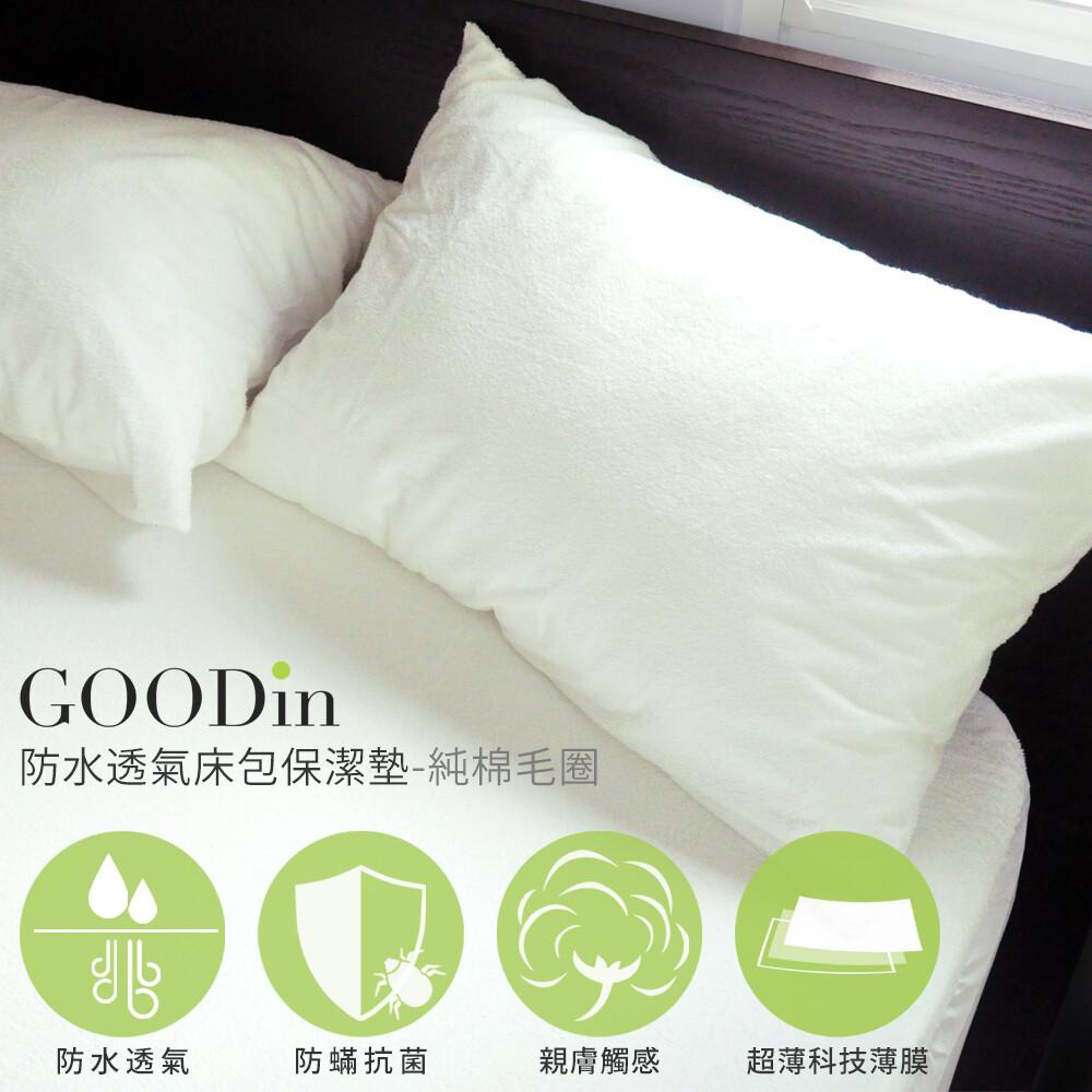 防水透氣保潔墊經典系列 / 枕用(2入)