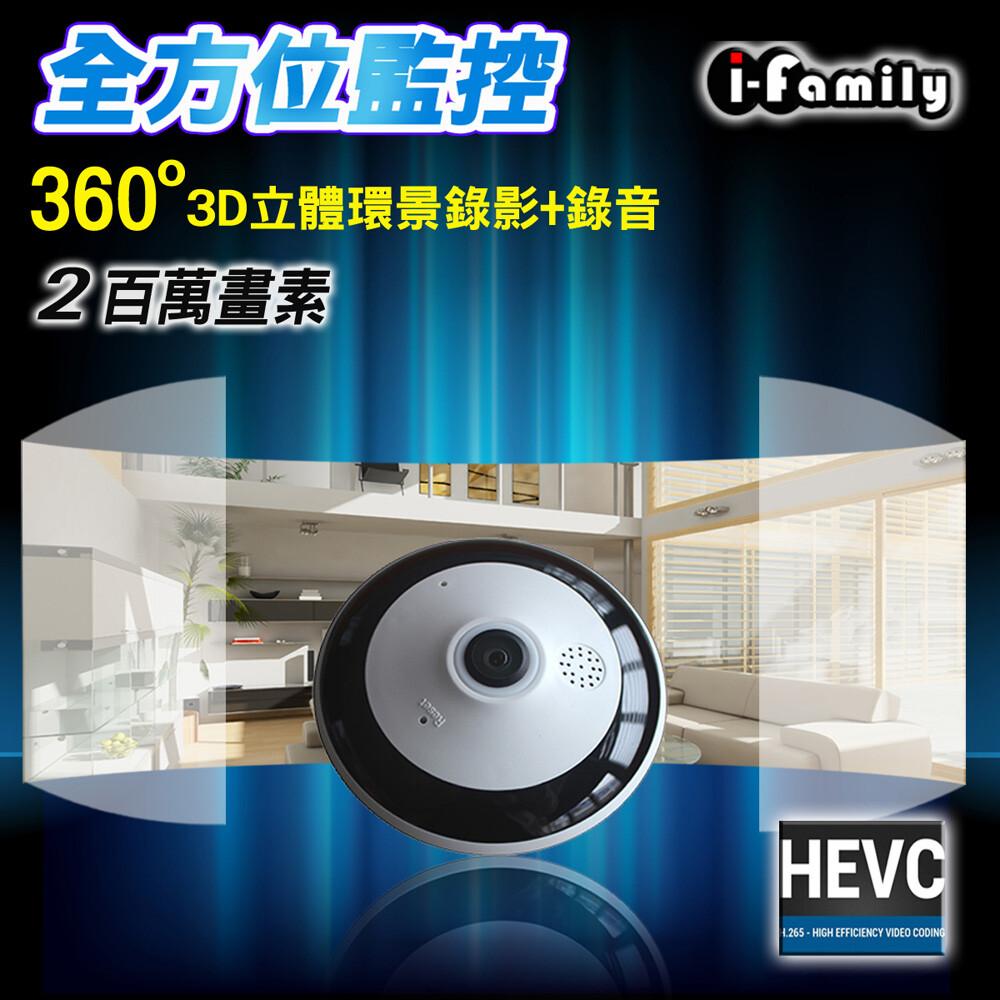 宇晨i-family200百萬畫素h.265-360環景無線網路攝影機