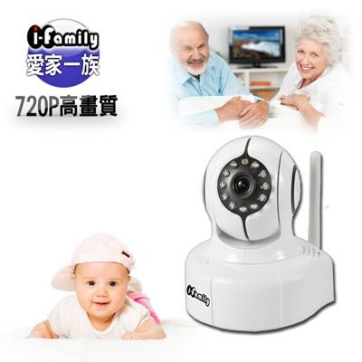 【宇晨I-Family】HD720P百萬畫素-H.264無線遠端遙控攝影機 (5.5折)