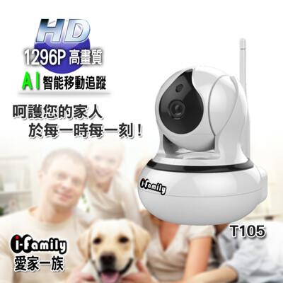 宇晨i-familyt105 三百萬畫素室內標準鏡頭ai自動偵測追蹤網路監視器-ipcam/錄影 (3.5折)