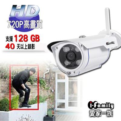 【宇晨I-Family】HD720P百萬畫素自錄式-戶外防水型網路攝影機 (7折)