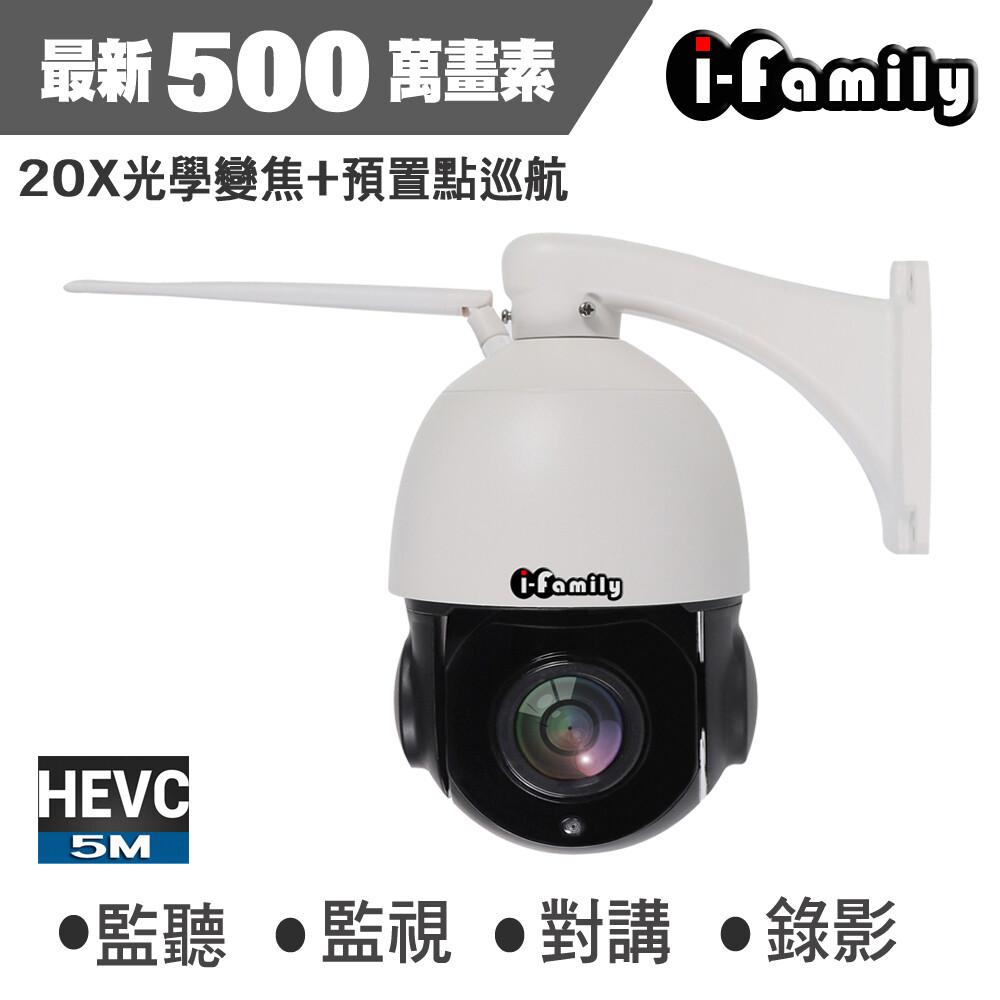 宇晨i-family五百萬畫素戶外防水20倍變焦自動巡航網路攝影機/可旋轉鏡頭/監視器if-00