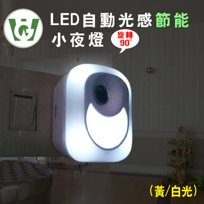 LED自動光感節能小夜燈 (方型/白光) (7.5折)