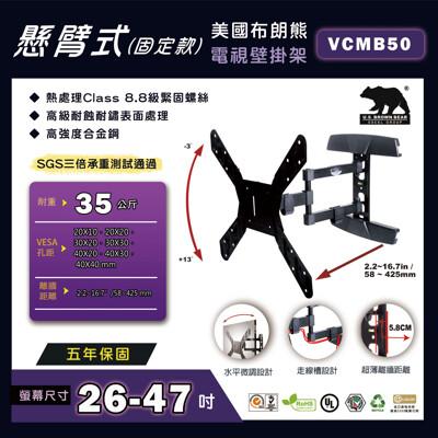 [美國布朗熊] 好市多熱銷款 VCMB50(固定孔距) 懸臂拉伸式-適用47吋~70吋電視壁掛架 (4.6折)