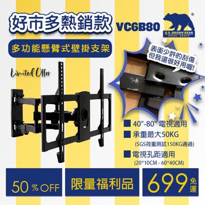 美國布朗熊 VC6B80 (福利品)懸臂拉伸式電視壁掛架-適用40吋~80吋電視壁 (3.5折)