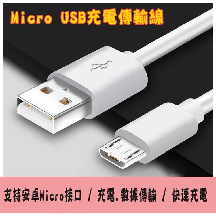 充電傳輸線 iphone micro usb type-c 充電線 plus ipad 傳輸線 安卓