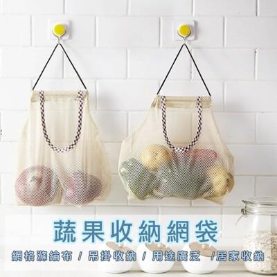 蔬果收納網袋 壁掛式 收納網 蒜頭 生薑 地瓜大蒜洋蔥 收納袋 廚房用品 透氣網袋 (2.3折)
