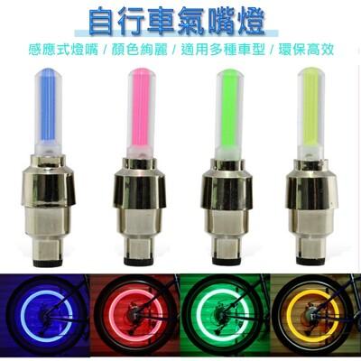 自行車氣嘴燈 LED 震動感應 美式嘴 英式嘴 輻條燈 鋼絲燈 扁條燈 輪輻燈 風嘴燈 (1.9折)