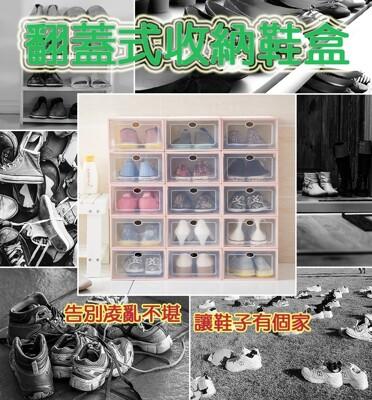 翻蓋收納鞋盒 加厚透明組合鞋櫃 DIY組裝鞋盒 日式鞋盒 收納神器