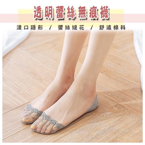 透明蕾絲無痕襪 女短襪 淺口船襪 純色日系 春夏薄款 透氣百搭