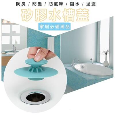 水槽蓋 飛碟防臭水槽蓋 防臭蓋 水槽蓋子 排水蓋 排水孔蓋 排水蓋子 防臭蓋 (1.5折)