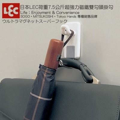 [超值好用] 日本 LEC荷重7.5公斤超強力磁鐵雙勾頭掛勾 (7折)