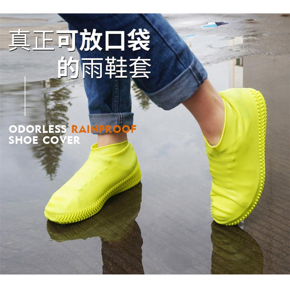 硅膠耐磨防滑口袋雨鞋套
