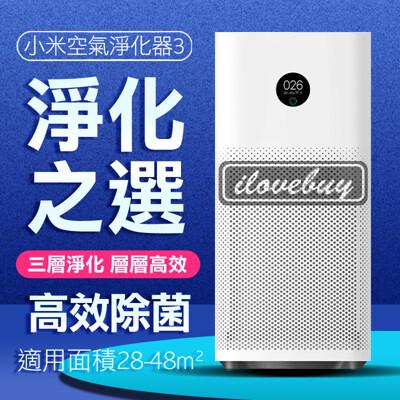 【小米系列】空氣清淨機3 小米空氣淨化機 小米有品 米家 小米淨化器3 除甲醛 小米智能清淨機 pm (8.8折)