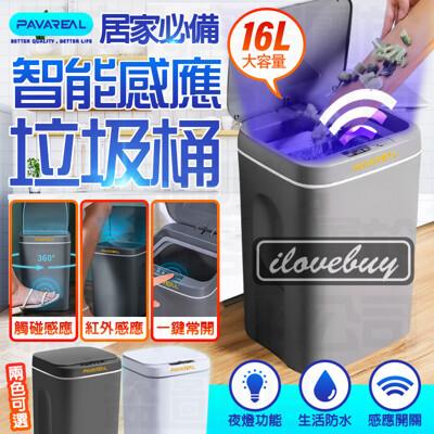 派洛茲智能感應垃圾筒16L大容量 內鍵LED燈 一揮即開 生活防水 內建除臭格 垃圾桶 生活用品 居