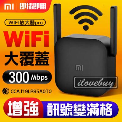 WIFI PRO 小米放大器 wifi增強器 網路放大器 網路增強器小米WIFI放大器 訊號增強 (5.1折)