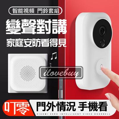 小米叮零智能視頻門鈴套裝組 門鈴 視頻門鈴 視訊監控 家庭門鈴 攝影機 對講機 (7.9折)