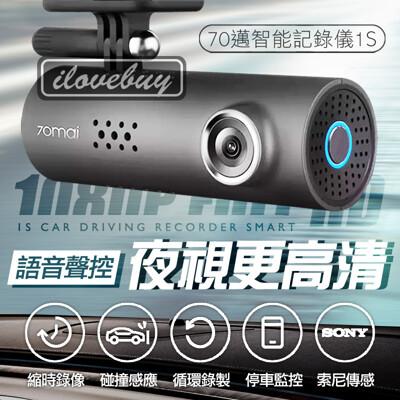 【小米系列】70邁智能記錄儀1S 星光夜視 語音聲控 小米行車記錄器 70邁行車記錄器 70mai行 (7.9折)