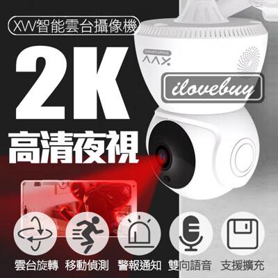【陸版小米】XVV雲台2K 智能攝像機 紅外夜視全彩 2K超清 移動監測 語音對講 小米攝影機 米家 (5.7折)