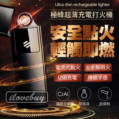 【小米系列】極蜂打火機 USB充電式 超薄充電 打火機 小米打火機 電流式點火 打火機 防風打火機 (6.4折)