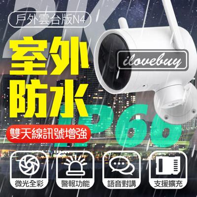 【陸版小米】雲台版N4 防水監視器 2K高清 夜視大廣角 IP66防塵防水 遠端監控 監視器 攝影機 (8折)