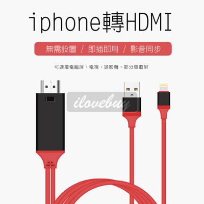 APPLE IPHONE專用HDMI 高畫質 HDTV 即插即用 音頻轉接線 IPAD 影音線 影音 (5.1折)