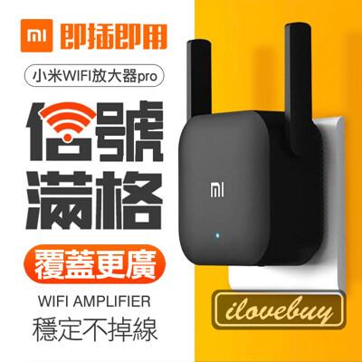 小米WIFI放大器 訊號增強器 小米wifi增強器 訊號無死角 網路放大器 網路增強器 小 (6折)