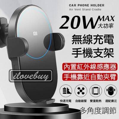 小米有品 無線車充 20W高速無線閃充 感應式電動變形夾臂 雙重散熱 支架車載充電器 智能兼容 手機 (6.5折)