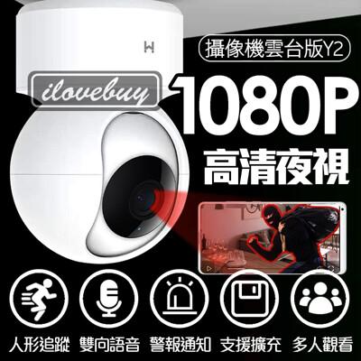 【陸版小米】小白智能攝像機雲台版Y2 1080P 米家監視器 紅外夜視 360°全景 人形跟蹤 偵測 (6.1折)
