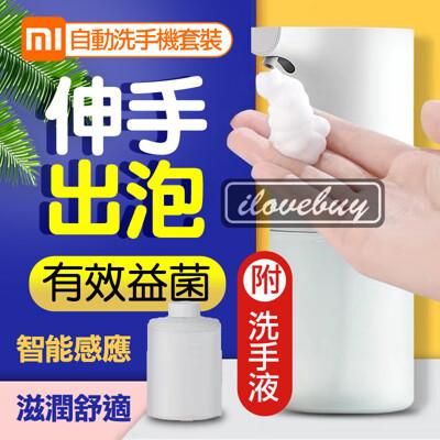 小米自動洗手機套裝 家用智能感應出泡皂液器 兒童抑菌 洗手液替換 給皂機 洗手 (6.6折)