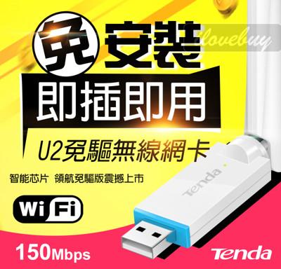 騰達U2 A12 Wifi增強器 訊號加強接收器 無線WIFI訊號放大器 網路增強器 訊號增強 家庭 (6.2折)