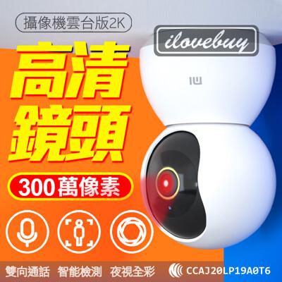 【陸版小米】監視器雲台版2K 攝像機雲台版 米家監視器 300萬像素 紅外夜視智能攝影機 (6折)