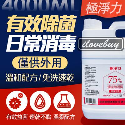 【防疫】極淨力 台灣製造 75% 清潔用酒精 4000ml 不需稀釋 有效殺菌 一人限購4瓶 防疫 (7.7折)