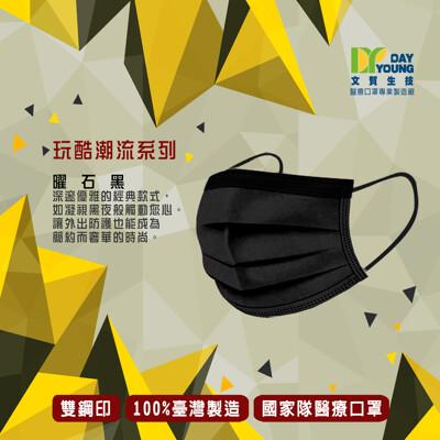 【現貨!曜石黑!100%台灣製造醫療口罩】醫療級雙鋼印三層成人防疫醫用口罩 (單盒50片) (9.4折)