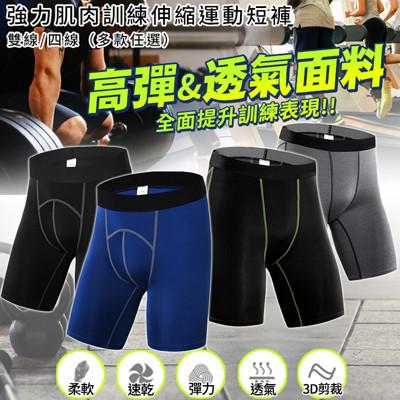 【嚴選市集】強力肌肉訓練伸縮運動短褲(運動束褲 緊身褲  加壓褲 內搭褲) (1.9折)