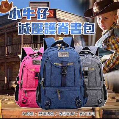 【嚴選市集】兒童小牛仔減壓護脊書包(兒童書包 護脊書包 兒童背包 雙肩 後背包 開學 旅遊背包) (2.9折)