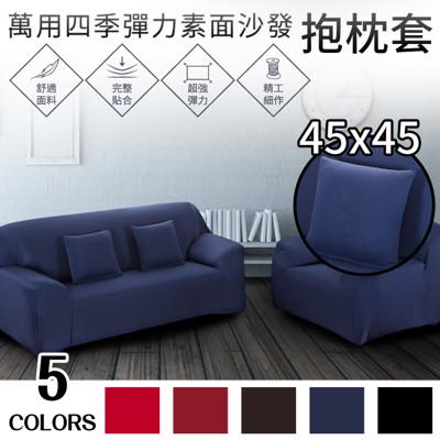 【嚴選市集】萬用四季彈力素面沙發抱枕套(正方形 抱枕 沙發套 貴妃椅) (3折)