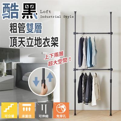 【嚴選市集】32mm工業黑粗管雙層頂天立地衣架 (3.4折)