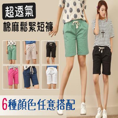 超透氣棉麻鬆緊短褲 (3.3折)